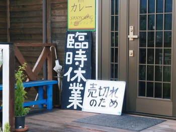 2012年08月21日_P8210242.jpg