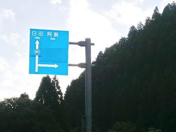 2012年08月26日_P8260364.jpg